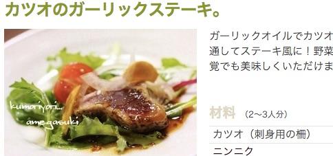 カツオのガーリックステーキ