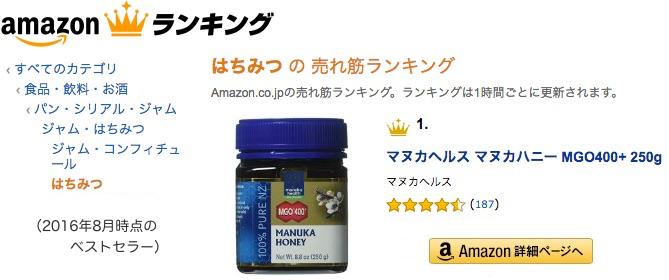 Amazonランキング売れ筋No.1のマヌカハニー