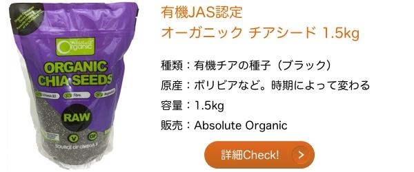 Absolute ORGANIC 有機JAS認定 オーガニック チアシード 1.5kg