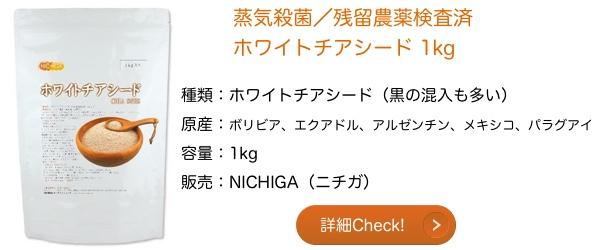 NICHIGA(ニチガ) ホワイトチアシード 1kg