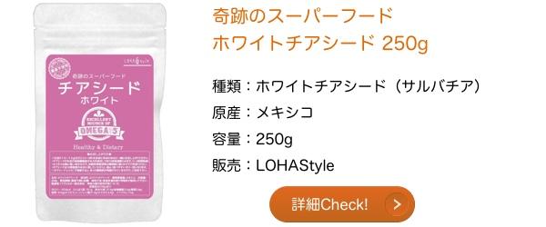奇跡のスーパーフード ホワイトチアシード LOHAStyle