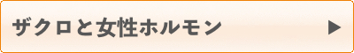 ザクロの効能 効果と注意点