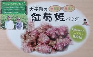 紫菊芋パウダー