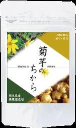 菊芋の力(粒タイプ)