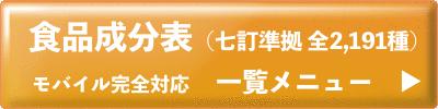 食品成分表の一覧メニューページへ