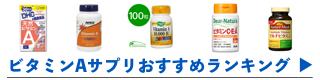 ビタミンAサプリメントおすすめランキングへ