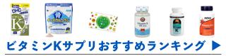 ビタミンKサプリメントおすすめランキングへ