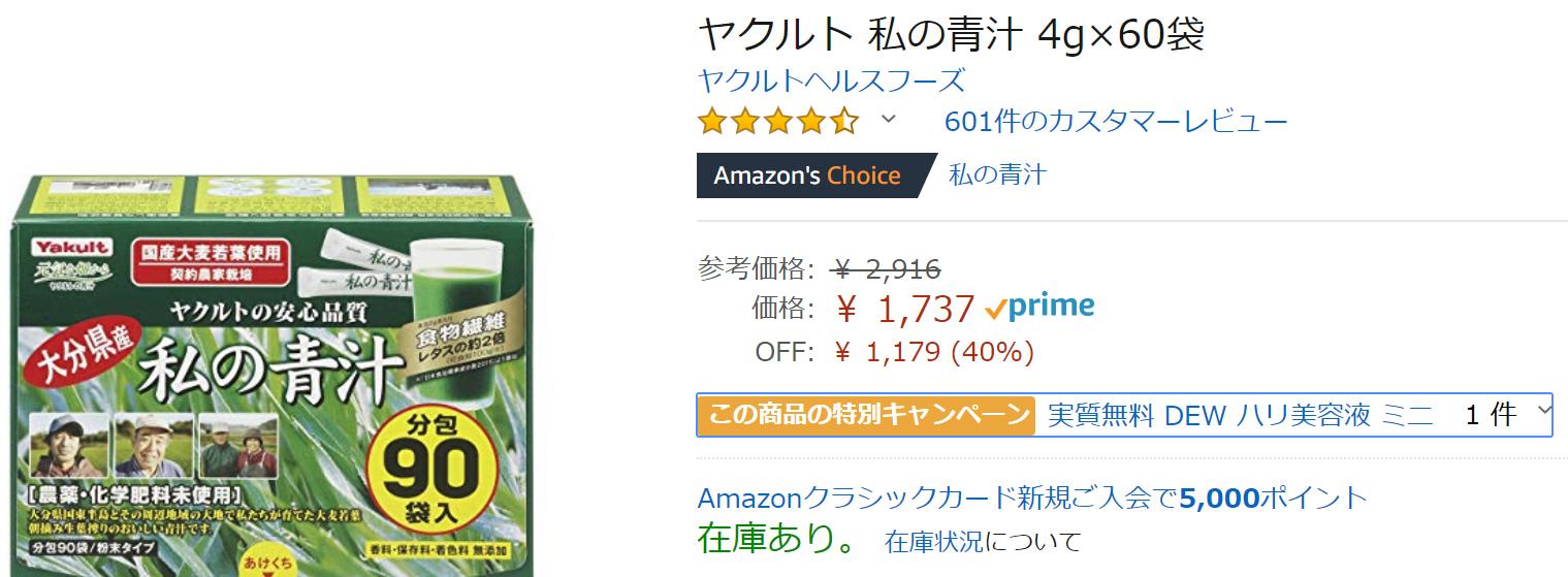 「私の青汁」Amazon特選タームセール時の画像