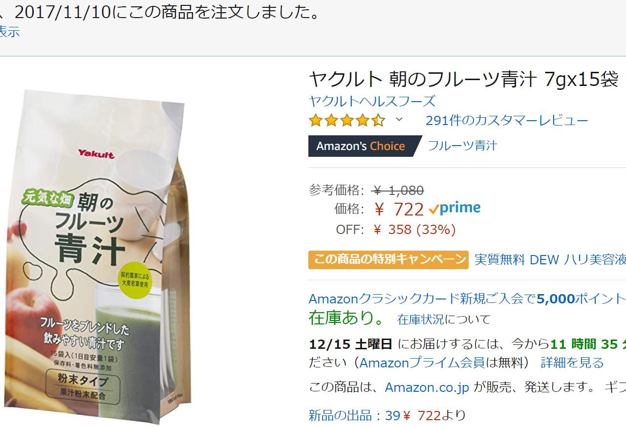 「朝のフルーツ青汁」Amazon特選タームセール時の画像