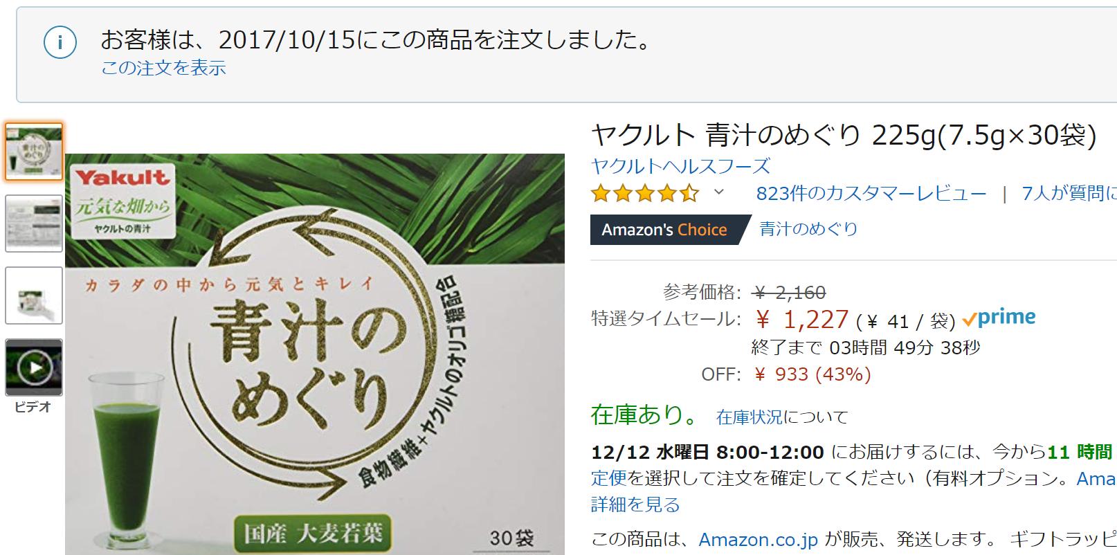 「青汁のめぐり」Amazon特選タームセール時の画像