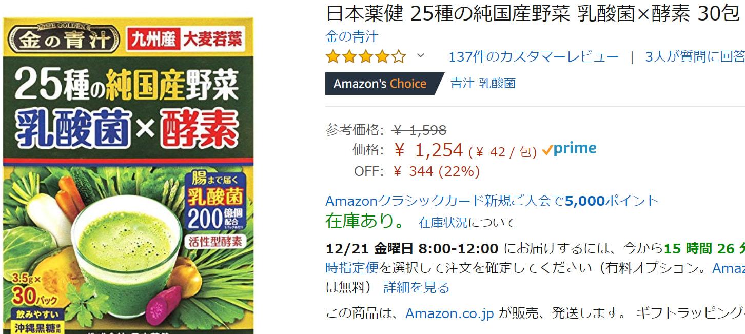 「金の青汁 25種の純国産野菜 乳酸菌×酵素」Amazon特選タームセール時の画像