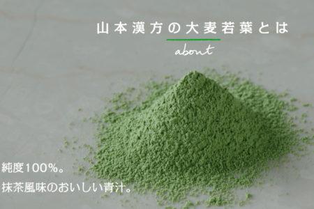 山本漢方の大麦若葉粉末100%アイキャッチ