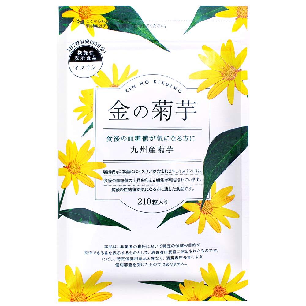 金の菊芋(医師が監修した機能性表示食品)