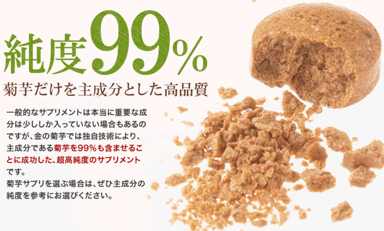 金の菊芋の純度99%
