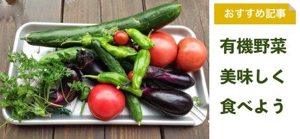 有機野菜を食べよう!